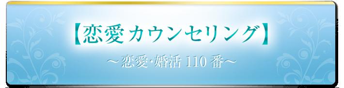 【恋愛カウンセリング】~恋愛・婚活110番~