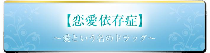 【恋愛依存症】~愛という名のドラッグ~