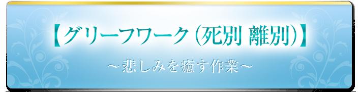 【グリーフワーク(死別 離別)】~悲しみを癒す作業~